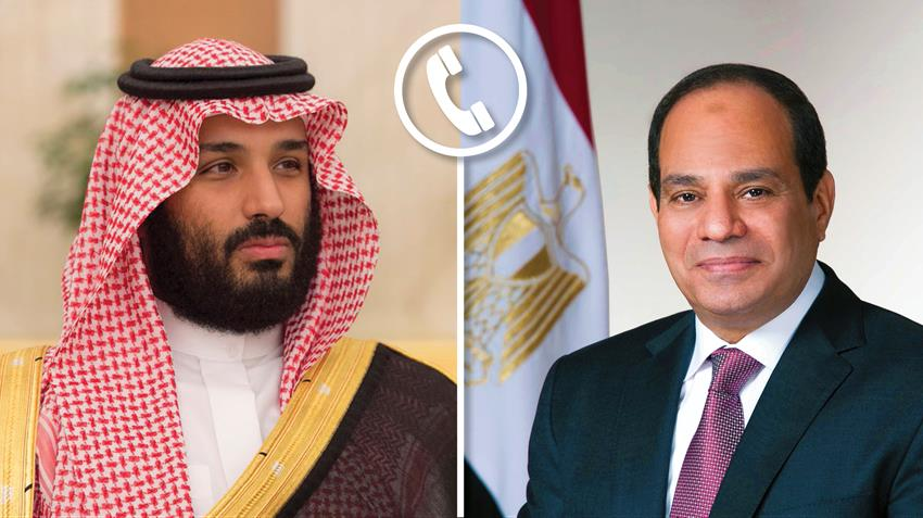 أجرى الرئيس عبد الفتاح السيسى اتصالًا هاتفيًا بصاحب السمو الأميرمحمد بن سلمان