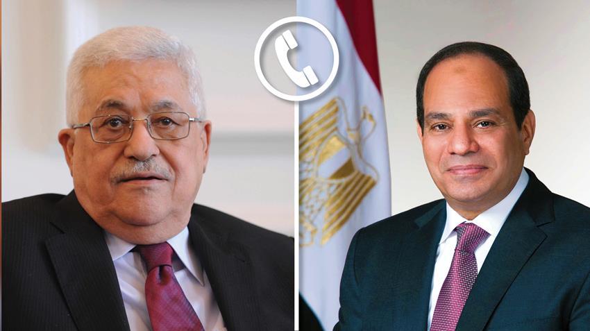 اتصال هاتفي بين الرئيس عبد الفتاح السيسي والرئيس الفلسطيني