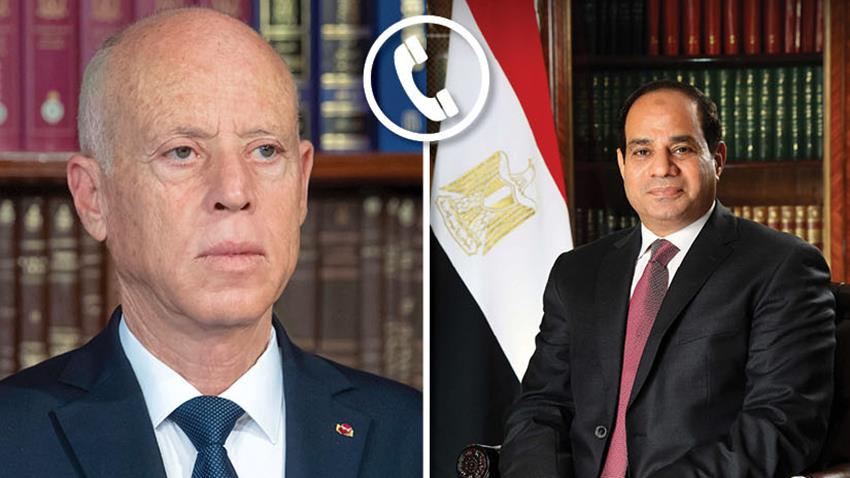 الرئيس عبد الفتاح السيسي يجري اتصالًا هاتفيًا مع الرئيس التونسي.