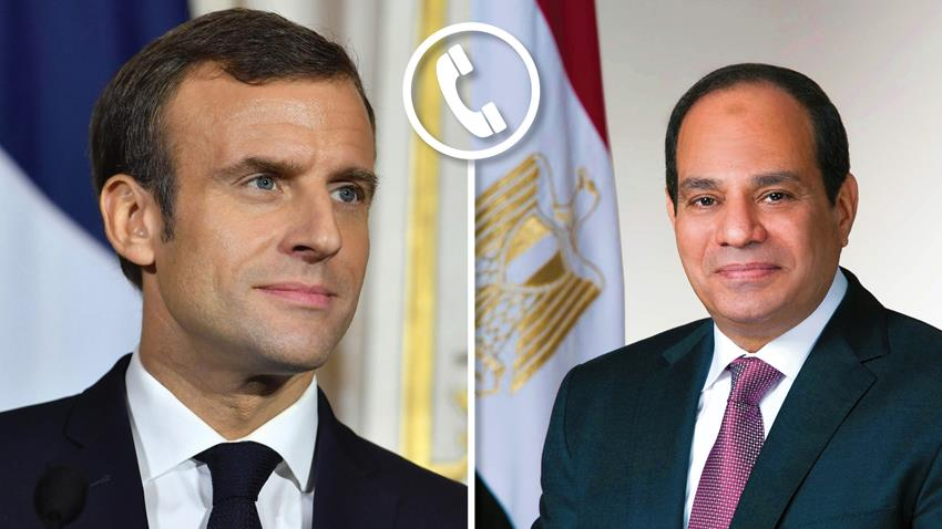 الرئيس عبد الفتاح السيسي يتلقى اتصالًا هاتفيًا من الرئيس الفرنسي إيمانويل ماكرون.