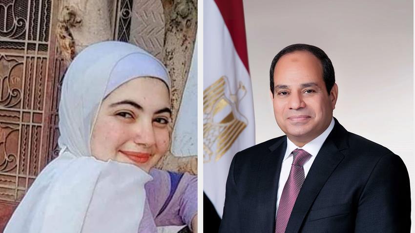 الرئيس عبد الفتاح السيسي يوجه بتوفير كافة أوجه الرعاية الصحية اللازمة والعلاج للطالبة منة الله هشام