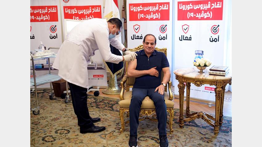الرئيس عبد الفتاح السيسي يتلقى التطعيم باللقاح المضاد لفيروس كورونا
