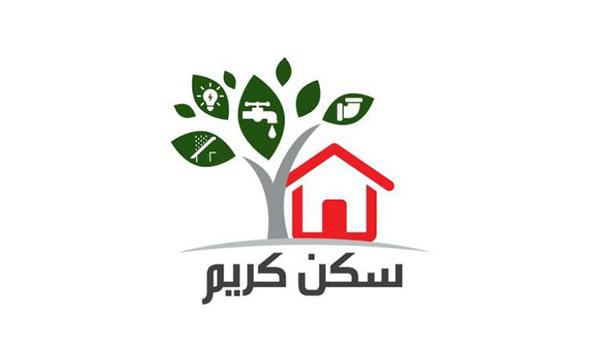 مبادرة سكن كريم