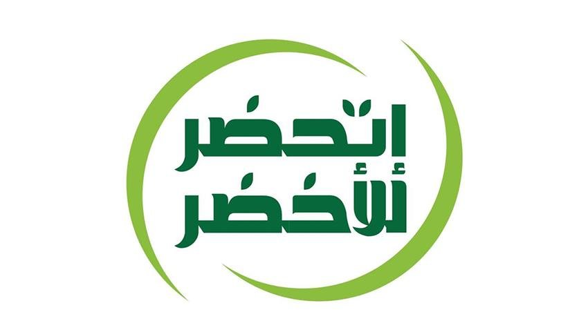 مبادرة اتحضر للأخضر