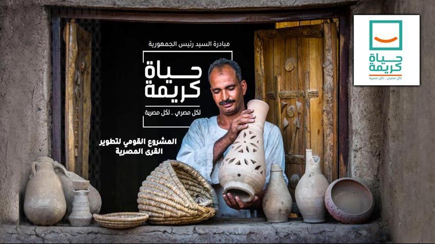 مبادرة تطوير القري المصرية