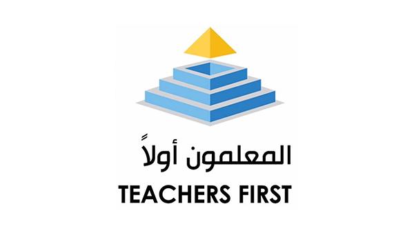 برنامج المعلمون أولاً