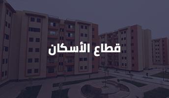 قطاع الإسكان والمرافق والمجتمعات العمرانية