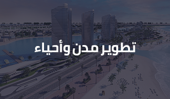 تطوير مدن وأحياء