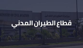 قطاع الطيران المدني
