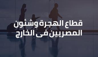 قطاع الهجرة وشئون المصريين فى الخارج