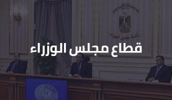 قطاع مجلس الوزراء