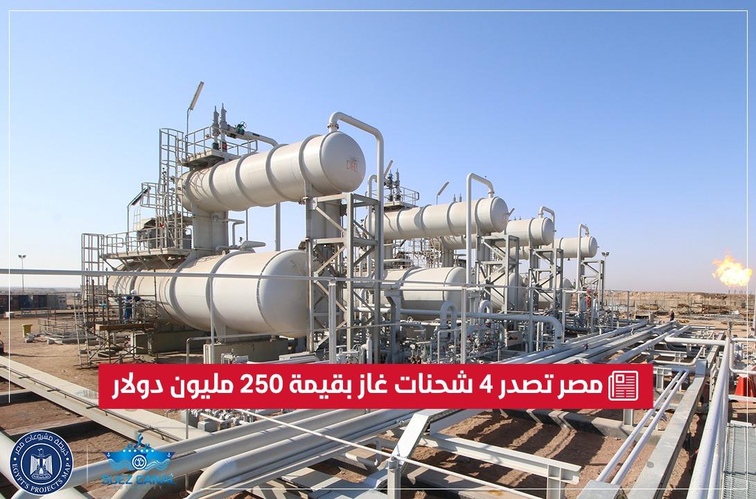 مصر تصدر 4 شحنات غاز بقيمة 250 مليون دولار