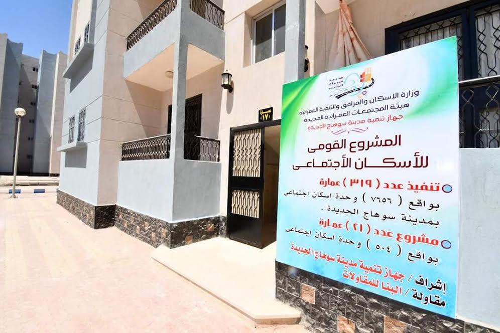 وزير الإسكان ومحافظ سوهاج يتفقدان الوحدات السكنية بالإسكان الاجتماعى بمدينة سوهاج الجديدة