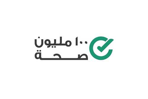 وزارة الصحة 19.7 مليون مواطن مصابون بالسمنة فى نهاية حملة 100 مليون صحة