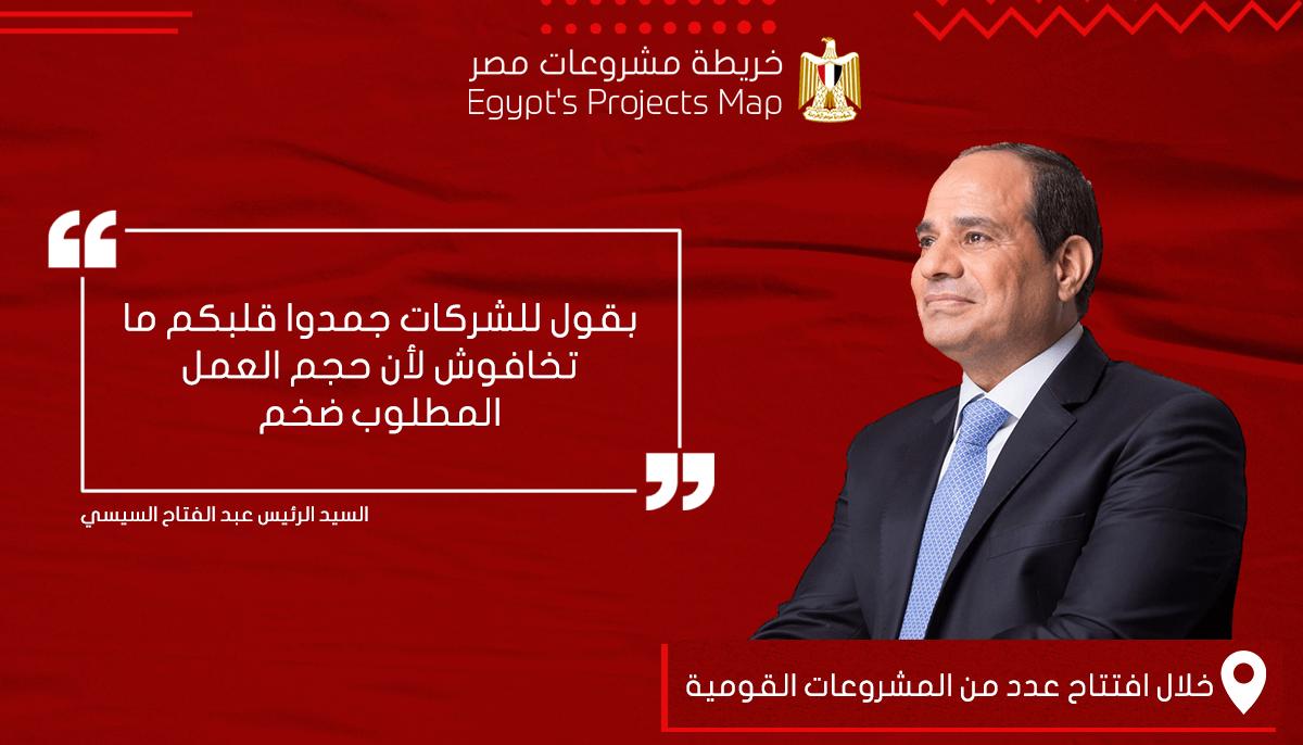 السيسي للشركات المصرية: «جمدوا قلبكم متخافوش.. لو عاوزين معدات هاتوا»