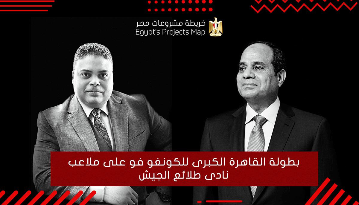 بطولة القاهرة الكبرى للكونغو فو على ملاعب نادى طلائع الجيش
