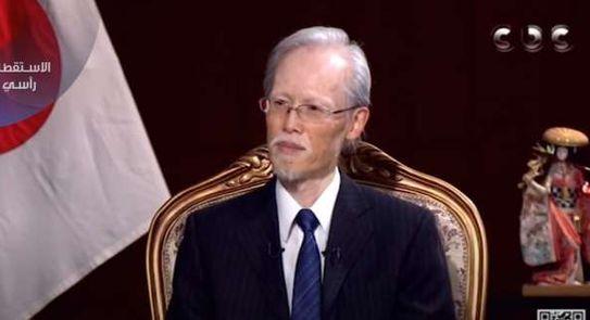 السفير اليابانى: مصر دولة محورية والإصلاح يجعلها وجهة جذابة للاستثمار