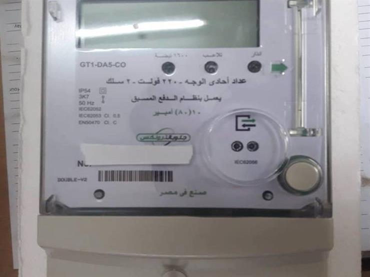 إنشاء أول مركز إلكترونى لإصدار فواتير الكهرباء بشركة مصر العليا لأهالى الصعيد
