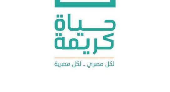 نشرة «حياة كريمة».. خدمات صحية وتعليمة وفرص عمل ومحطات لمعالجة المياه