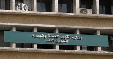 القوى العاملة تعد قاعدة بيانات دقيقة للعاملين المصريين بالخارج