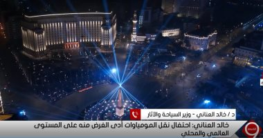 خالد العنانى: حدث نقل المومياوات يجسد المعنى الحقيقى لدمج السياحة والآثار