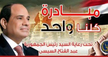 """تحت رعاية الرئيس السيسى.. """"كلنا واحد"""" توفر مستلزمات رمضان بتخفيض 60 %"""