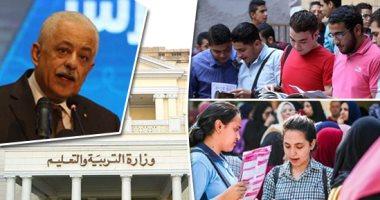 التعليم تعلن الاستعدادات النهائية لامتحانات الثانوية العامة 2021