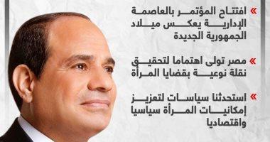 الرئيس السيسى يعلن ميلاد الجمهورية الجديدة.. إنفوجراف