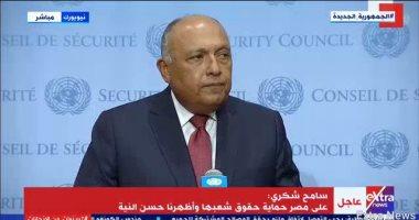 وزير الخارجية خلال مؤتمر صحفى: مصر ستحمى حقوق شعبها وتسعى لحل عبر المفاوضات