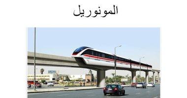 """وصول أول قطار مونوريل """"العاصمة الإدارية ـ الاستاد"""" ميناء الإسكندرية"""