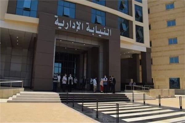 افتتاح مجمع النيابات الإدارية بالقاهرة الجديدة اليوم