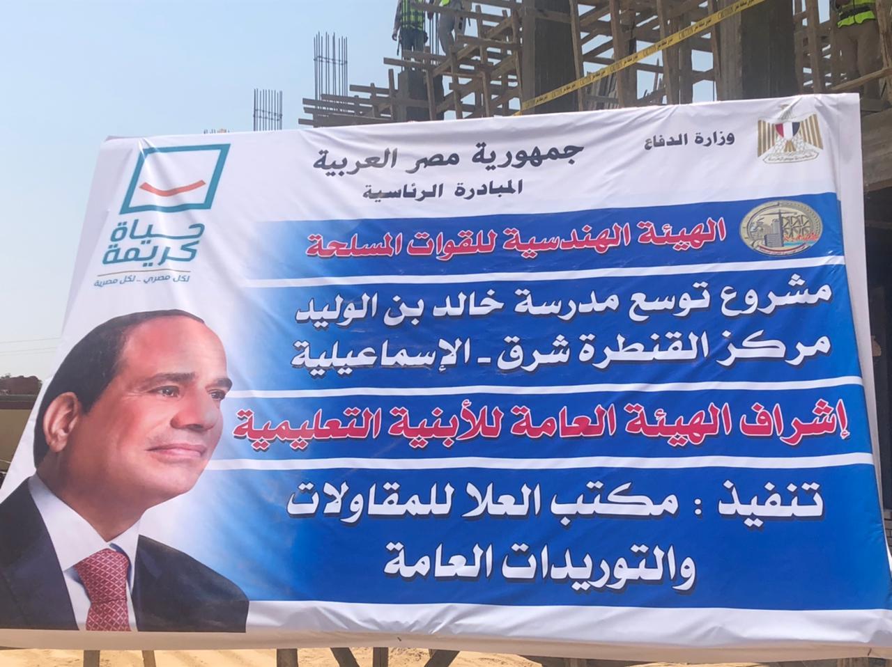 """رئيس الوزراء يتفقد أعمال رفع كفاءة مدرسة خالد بن الوليد بالإسماعيلية ضمن """"حياة كريمة"""""""