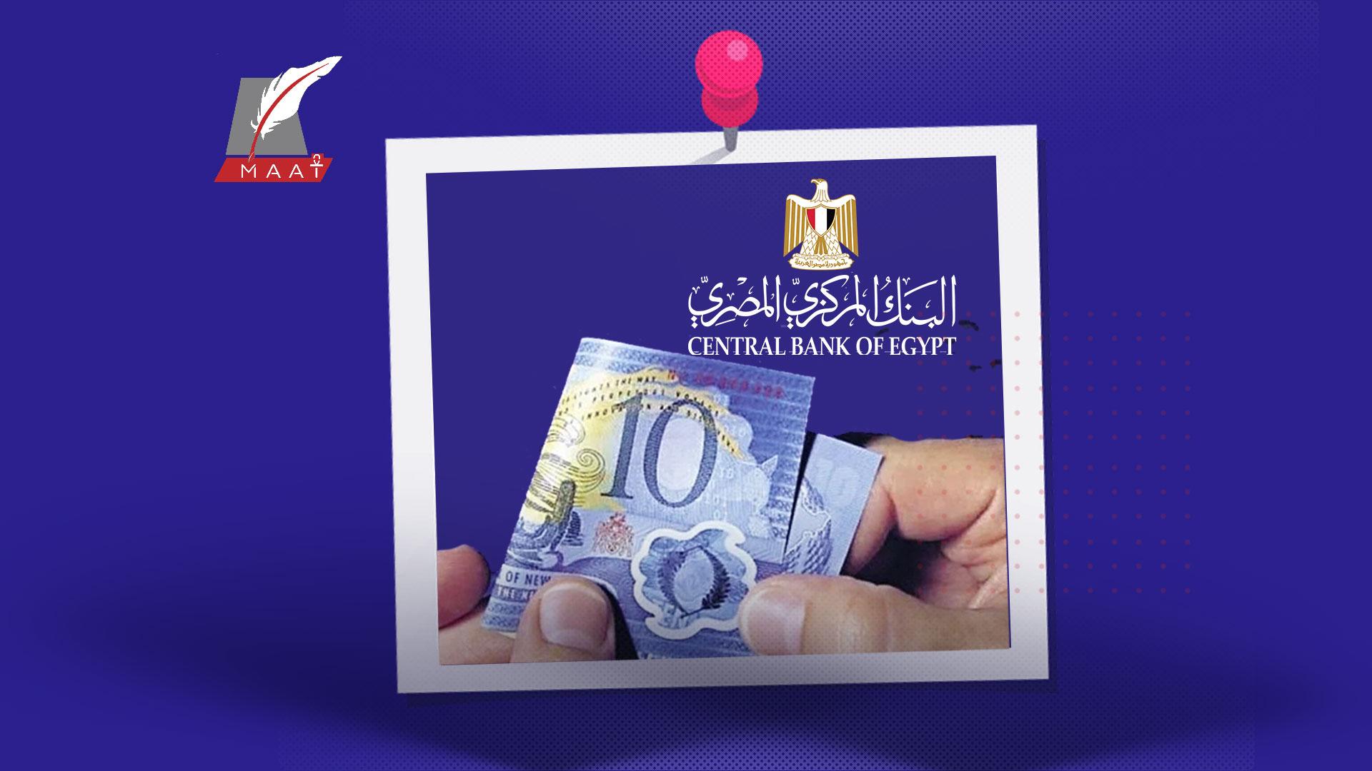 كيف تستعد البنوك لاستقبال وطرح الـ10جنيهات والـ20 جنيهًا البلاستيك؟