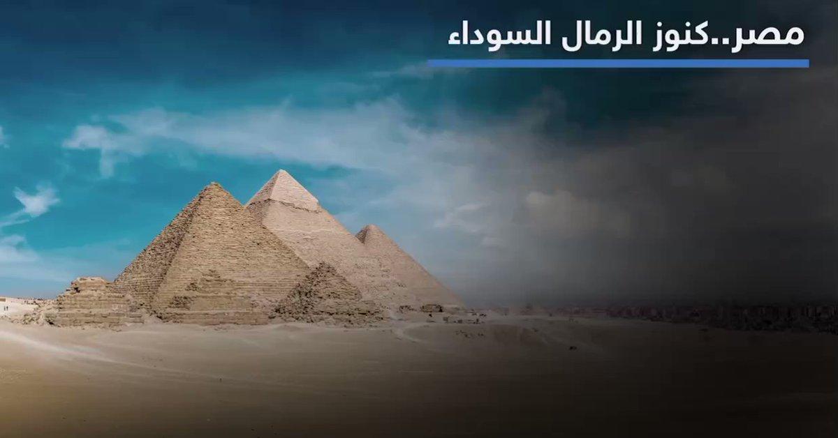 مشروعات الرمال السوداء في مصر