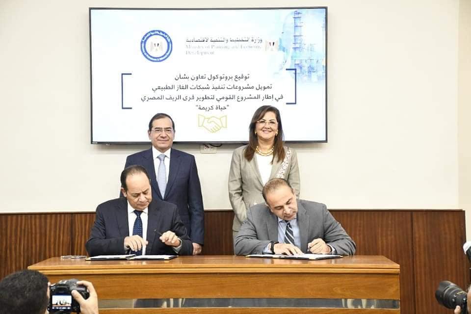 توقيع بروتوكول تعاون لتنفيذ مشروعات توصيل شبكة الغاز الطبيعي