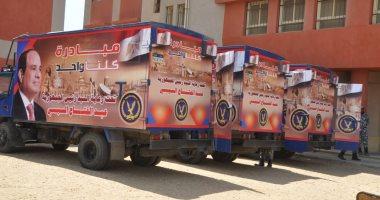 الداخلية تهدي 32ألف حقيبة مدرسية بمستلزماتها لتلاميذ المناطق الأولى بالرعاية