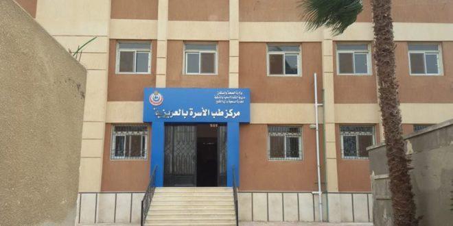 مركز طب الأسرة بالعزيزية