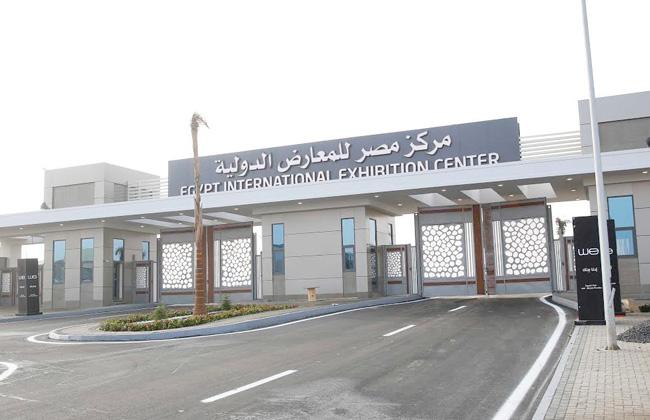 مركز مصر للمعارض الدولية