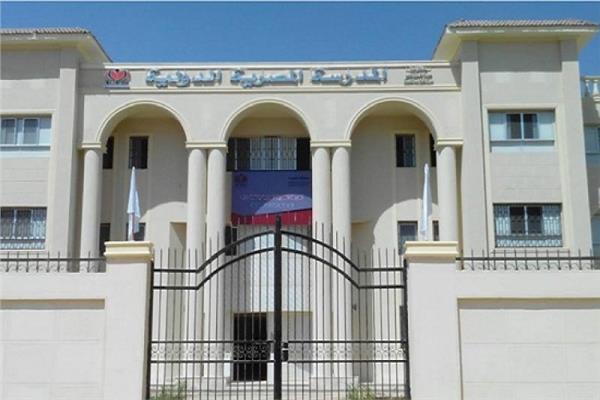 المدارس الحكومية الدولية