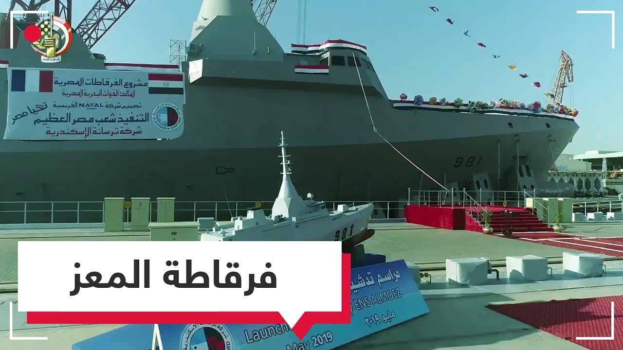 """الفرقاطة المصرية الثانية """"المعز"""""""