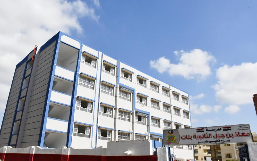 مدرسة معاذ بن جبل الثانوية بنات بالبحيرة