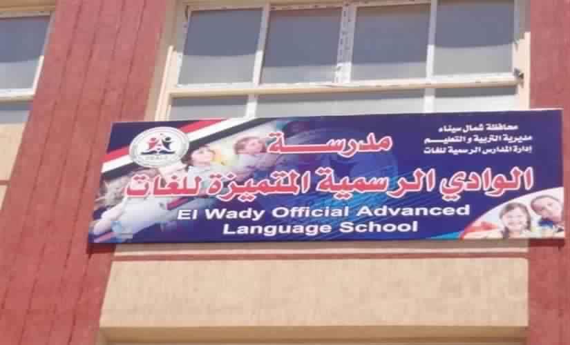 مدرسة الوادى الرسمية المتميزة للغات بالعريش 