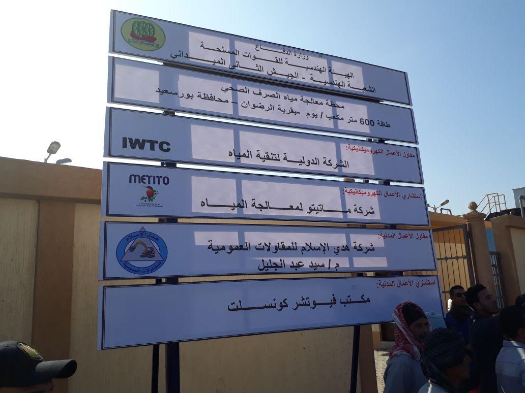 محطة معالجة قرية الفتح