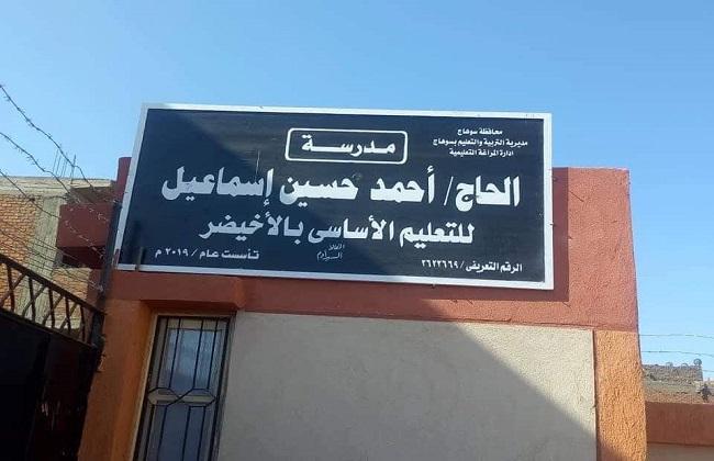 مدرسة أحمد حسين إسماعيل للتعليم الاساسي
