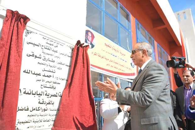المدرسة المصرية اليابانية الأولى بالغردقة 