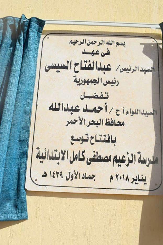 مدرسة مصطفى كامل بالغردقة