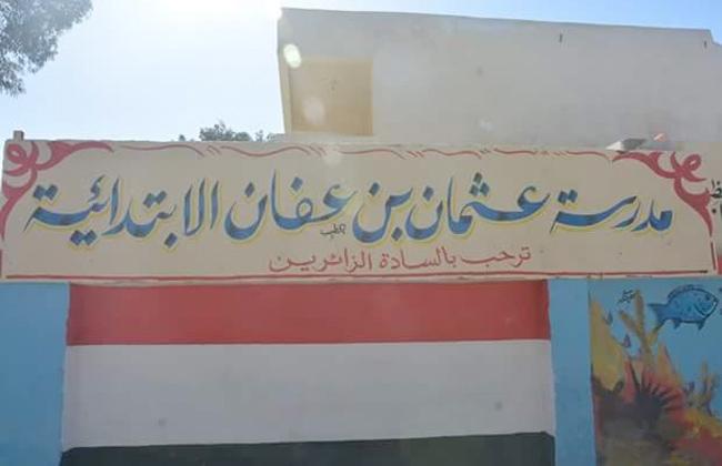 مدرسة عثمان بن عفان بالغردقة