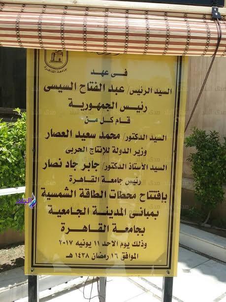 محطة جامعة القاهرة للطاقة الشمسية