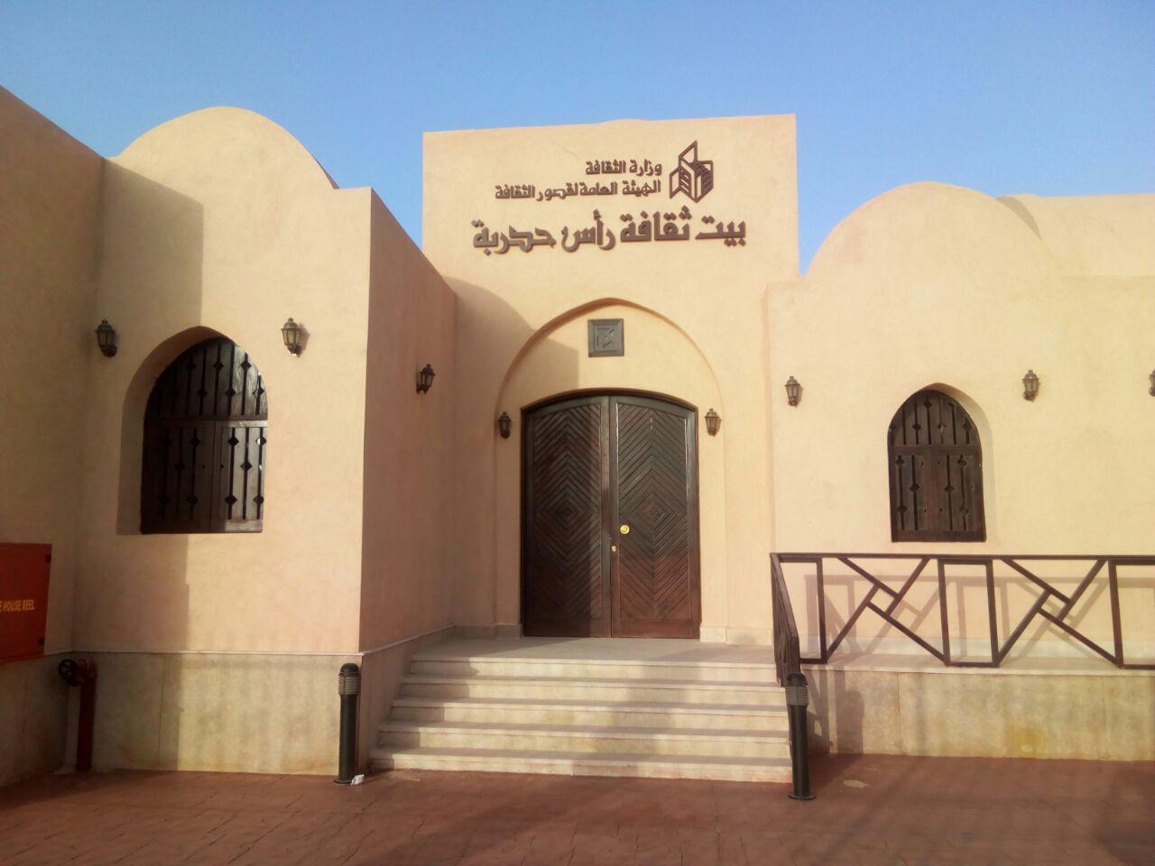 قصر ثقافة رأس حدربة 
