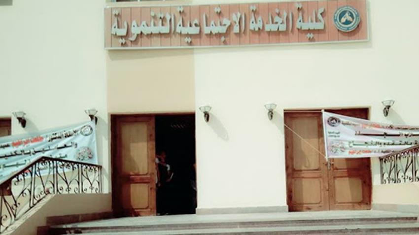 كلية الخدمة الاجتماعية التنموية بجامعة بني سويف